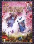 50 вълшебни приказки (ISBN: 9789545274749)