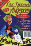 Глупавият Ханс + DVD (ISBN: 9789549611014)