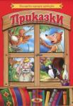 Български народни приказки (ISBN: 9789549328028)