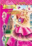 Изчезналата принцеса (ISBN: 9789542707059)