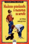 Малките детективи и гълтачът на мечове (ISBN: 9789546572165)