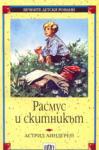 Расмус и скитникът (ISBN: 9789546574497)