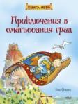 Приключения в омагьосания град (ISBN: 9789549749137)