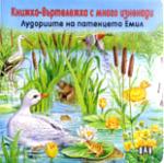Лудориите на патенцето Емил (ISBN: 9789546577689)