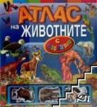 Атлас на животните с магнити (ISBN: 9789549701470)