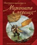 Илюстрована енциклопедия на митичните създания (ISBN: 9789549485578)