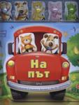 На път - книга игра (ISBN: 9789546579560)