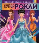 Супер Рокли/ Нарисувай модели на дрехи (ISBN: 9771313076532)