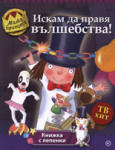 Искам да правя вълшебства! (ISBN: 9789549715309)