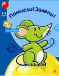 Помисли! Залепи! 3-4 години (ISBN: 9789549715163)