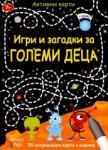Игри и загадки за големи деца (ISBN: 9789549749090)