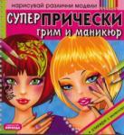 Супер прически, грим и маникюр/ Нарисувай различни модели + стикери и аксесоари (ISBN: 9771313076549)