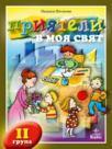 Приятели в моя свят (ISBN: 9789544268367)