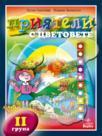 Приятели с цветовете (ISBN: 9789544268374)