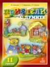 Приятели с думите (ISBN: 9789544268336)