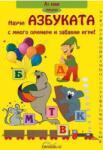 Научи Азбуката с много примери и забавни игри! (ISBN: 9789549251630)