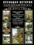 Всеобщая история ландшафтного искусства (ISBN: 9785699195022)
