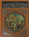 Мировая история крепостей и замков (ISBN: 9785699217502)