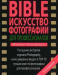 BIBLE Искусство фотографии для профессионалов (ISBN: 9785699276523)