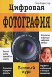 Цифровая фотография. Базовый курс (ISBN: 9785699196135)