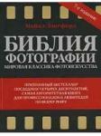 Библия фотографии (ISBN: 9785699286232)