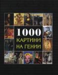 1000 Картини на гении (ISBN: 9789549436525)