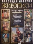 Всеобщая история живописи (ISBN: 9785699181360)