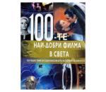100-те най-добри филма в света (ISBN: 9789549436440)