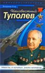 Неизвестный Туполев (ISBN: 9785699297771)