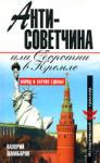 Антисоветчина, или Оборотни в Кремле (ISBN: 9785926505761)