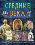 Средние века (ISBN: 9785699246601)