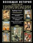 Всеобщая история мировой цивилизации (ISBN: 9785699227587)