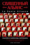 Священный Альянс. Палачи и шпионы Ватикана (ISBN: 9785699235841)