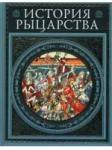 История рыцарства (ISBN: 9785699202232)