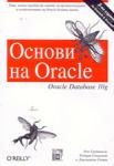 Основи на ORACLE, Oracle Database 10g (ISBN: 9789549341041)