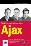 Професионално програмиране с Ajax (ISBN: 9789546561565)
