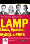 Професионално програмиране с LAMP (ISBN: 9789546561466)