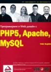 Програмиране и Web дизайн с PHP5, Apache, MySQL Т. 2 (ISBN: 9789546561336)