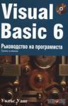 Visual Basic 6: Ръководство на програмиста + CD (ISBN: 9789546561534)