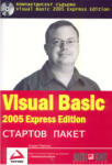 Visual Basic 2005 Стартов пакет (ISBN: 9789546561497)