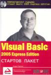 Visual Basic 2005 Стартов пакет (ISBN: 9789546561497)