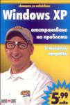 Windows XP отстраняване на проблеми (ISBN: 9789546561473)