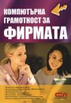 Компютърна грамотност за фирмата (ISBN: 9789546854957)