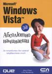 Microsoft Windows Vista за абсолютно начинаещи (ISBN: 9789546856517)