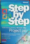 Microsoft Office Project 2007 (ISBN: 9789546855930)