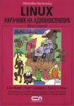 LINUX (ISBN: 9789546855961)