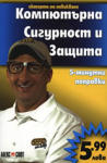 Компютърна сигурност и защита (ISBN: 9789546561541)