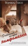 Дневникът на една нимфоманка (ISBN: 9789546552662)