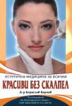 Красиви без скалпел - естетична медицина за всички (ISBN: 9789548852166)
