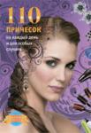 110 причесок на каждый день (ISBN: 9785699386383)